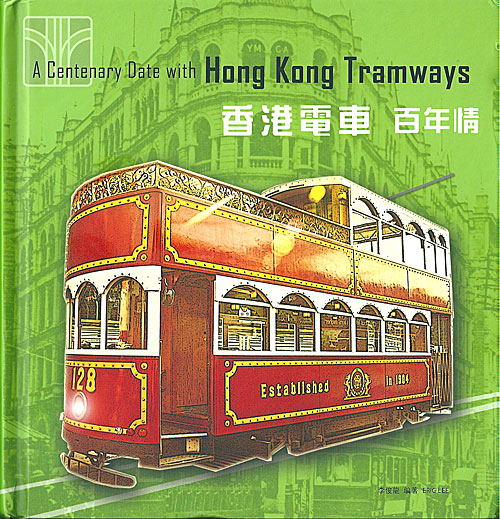 A Centenary Date with Hong Kong Tramways